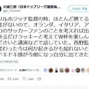 ハリルホジッチ監督に関する川淵三郎氏のツイートに「あまりに失礼」「老害」と批判殺到