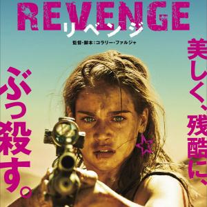 ルックスだけが武器じゃないから! 美女が復讐に立ち上がる『REVENGE リベンジ』は手に汗握る快作[ホラー通信]