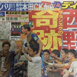 【W杯】大迫ハンパないV弾で日本がコロンビアに歴史的勝利! そのときデイリーは