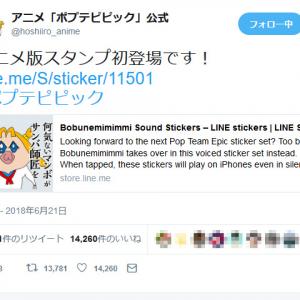 「ポプテピピック」のアニメ版LINEスタンプが初登場! なんと「しゃべるボブネミミッミ」