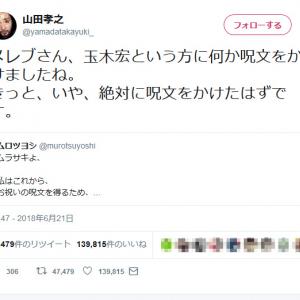 山田孝之「メレブさん、玉木宏という方に何か呪文をかけましたね」『勇者ヨシヒコ』メンバーが木南晴夏さんを祝福