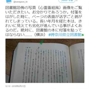 「ページの角を折る人もいる」「鉛筆で書き込んでいる本があった」 神奈川県立図書館「絶対に図書館の本に付箋を貼ってはならない」ツイートからマナー悪い利用者のケースが続々と集まる