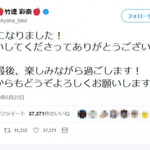 「29歳になりました!」竹達彩奈さんの誕生日ツイートに悠木碧さん「おたおめ 何欲しい?」