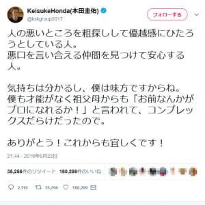 「本田さんごめんなさい」「流石ケイスケホンダ」 セネガル戦で得点した本田圭佑選手への謝罪や賞賛ツイート相次ぐ