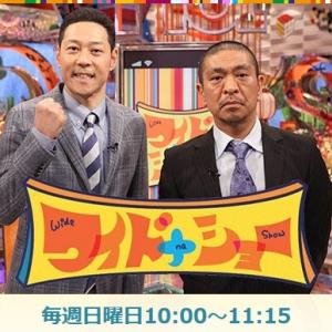 松本人志が『水曜日のダウンタウン』芸人連れ去り騒動に「本当にイカンと思います」と謝罪! 番組継続には意欲