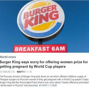 『バーガーキング』ロシアがやらかした! ワールドカップ出場選手の子供を妊娠したら賞金&生涯ワッパー無料キャンペーンが大炎上