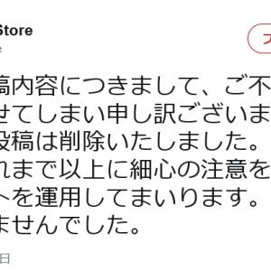 「正直言いますね」松井珠理奈さんのパロディツイートで企業アカウントが炎上 →削除・謝罪