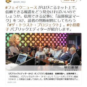 朝日新聞東京編集局「フェイクニュース がはびこるネット上で、信頼できる報道をどう見分ければいいのでしょうか 」