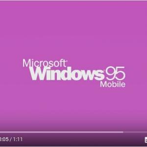 動画:もしもスマホのOSが『Windows 95』だったら