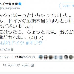 W杯グループリーグ敗退にドイツ大使館『Twitter』アカウント「ショックでぼーっとしちゃってました」