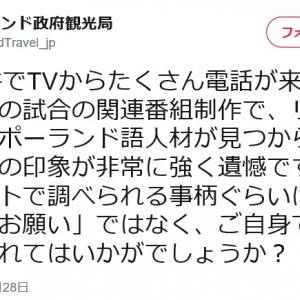 ポーランド政府観光局が日本のマスコミに苦言 「ネットで調べられる事柄ぐらいはご自身でもお調べになられては」