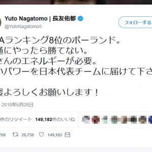 長友佑都選手「熱いパワーを日本代表チームに届けて下さい!」ポーランド戦を前にツイート