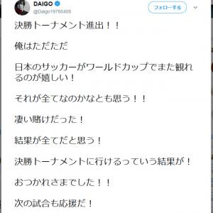DAIGOさん「凄い賭けだった!」西川貴教さん「いろんな意見はあるかと思いますが、」日本のW杯決勝T進出に