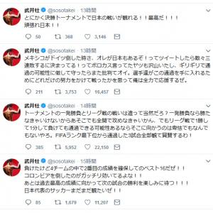 【W杯】武井壮さん「卑怯でもなんでもないやろ」 戦術が賛否両論のポーランド戦にツイート