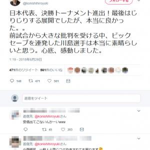 「日本代表、決勝トーナメント進出!」 小西ひろゆき議員が普通のツイートをして話題に