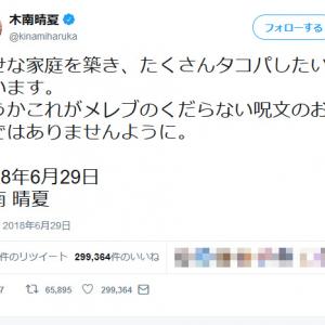 「幸せな家庭を築き、たくさんタコパしたいと思います」木南晴夏さんが玉木宏さんとの入籍を報告