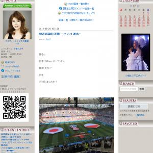 【W杯】「賛否両論の決勝トーナメント進出…」 小柳ルミ子さんがブログで思いをつづる