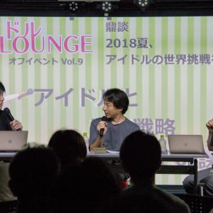 ひろゆき・菊竹龍・濵田俊也、アイドルの世界挑戦を考える。アイドルLOUNGE オフイベントVol.9レポート