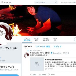 松本人志さんと小籔千豊さんが謹慎明けのガリガリガリクソンにコメント