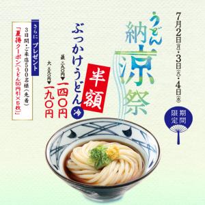 7月4日まで丸亀製麺で「ぶっかけうどん(冷)」が半額! 並140円・大190円