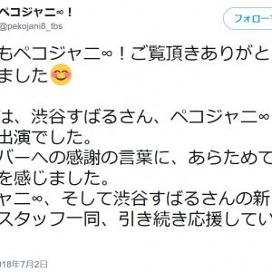 渋谷すばる『ペコジャニ∞!』ラスト出演回にファン号泣「卒業しちゃうんだなって実感」