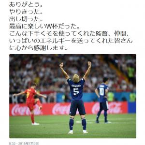 長友佑都選手「皆さんに心から感謝します」 平愛梨さん「特別な日でした!」