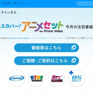 『Amazon Prime Video チャンネル』向けに『スカパー! アニメセット』が提供開始 『アニマックス』『キッズ・ステーション』『声優専門チャンネル ST-X』の番組から編成