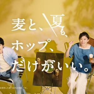 二宮和也&篠原涼子の掛け合いがゆるすぎる!『サッポロ 麦とホップ』新CM・メイキング映像公開