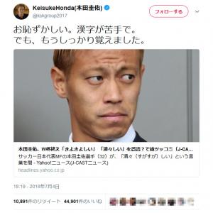 本田圭佑選手「お恥ずかしい。漢字が苦手で」『清々しい』(きよきよしい)の誤読騒動でツイート