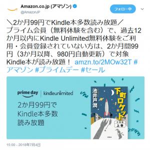 Amazonプライム会員限定 読み放題サービスの『Kindle Unlimited』が2ヶ月で99円!
