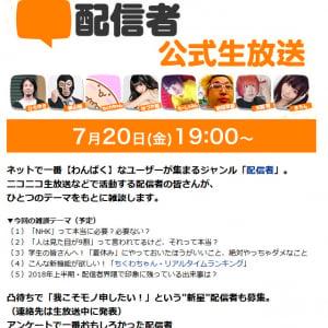 7月20日19時より『niconico』で「配信者」公式生放送 横山緑こと久保田学市議も出演予定!