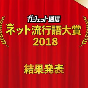 『ガジェット通信 ネット流行語大賞2018上半期』発表!半端ない得票数で「NHKが映らないテレビ」に!