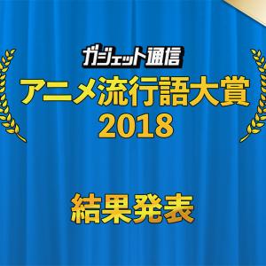 『ガジェット通信 アニメ流行語大賞2018上半期』発表!『ポプテピ』を抑えたなんて「軽く死ねますね」