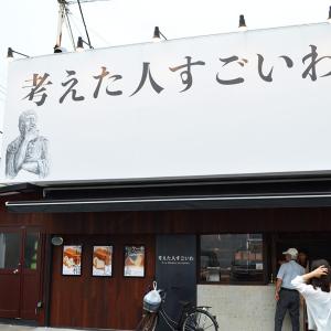 怪しすぎるパン屋『考えた人すごいわ』の高級食パンがガチでウマすぎた! 東京・清瀬駅前に誕生