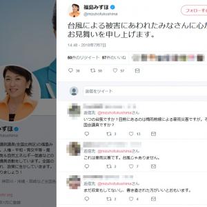 記録的な大雨で各地に被害 福島みずほ議員「台風による被害にあわれたみなさんに心からお見舞いを申し上げます」