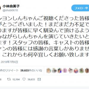 二代目・野原しんのすけ 小林由美子さんの「クレヨンしんちゃん」初放送 小林さん「これからも何卒宜しくお願い致します!」