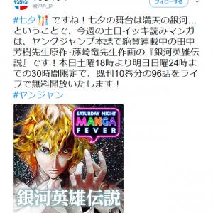 30時間限定! マンガアプリ「ヤンジャン!」で藤崎竜先生の「銀河英雄伝説」10巻分が「ライフで無料開放」中