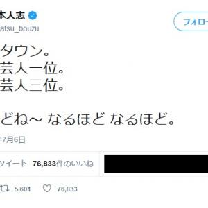 松本人志さん本人も反応!? 週刊文春「好きな芸人」「嫌いな芸人」アンケートが募集スタート