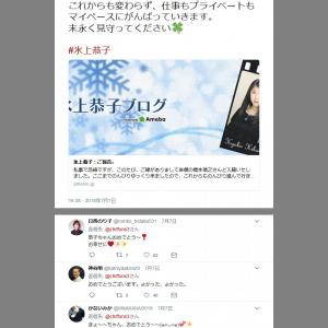 声優・氷上恭子さんが俳優・橋本禎之さんと結婚 大物声優さんたちからの祝福ツイート相次ぐ