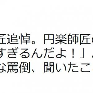 円楽の歌丸追悼大喜利に立川志らく「こんな落語家らしい素敵な罵倒、聞いたことがない」