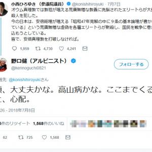 小西ひろゆき議員の「安倍真理教」ツイート 野口健さん「頭、大丈夫かな。高山病かな」と心配する
