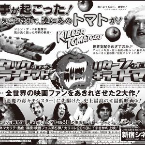 殺人トマトがカリコレ2018にやってくる! 『アタック・オブ・ザ・キラー・トマト』トマト尽くしなキャンペーン実施[ホラー通信]