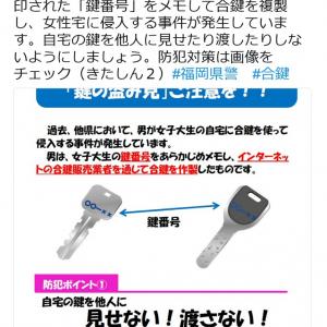 鍵の盗み見に注意! 鍵専門家「鍵のメーカーと番号が分かれば複製できる」