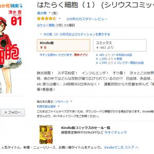アニメが大好評の「はたらく細胞」 電子書籍の第1巻が『AmazonKindle』や『楽天Kobo』で無料!