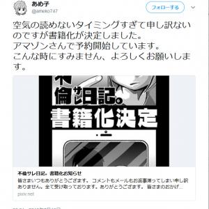 ネットで大反響! ななしなあめ子さんの「不倫サレ日記」書籍化決定