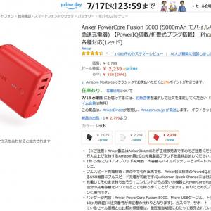 【Amazonプライムデー】便利すぎる1台2役の「Anker PowerCore Fusion 5000」 黒・白・赤それぞれ20%オフ