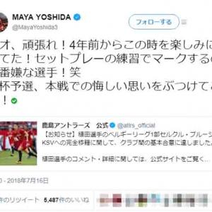 サッカー:植田直通ベルギー1部移籍に吉田麻也が『Twitter』でエール! 「4年前からこの時を楽しみにしてた!」
