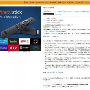 【Amazonプライムデー】さまざまなネット配信サービスがテレビで楽しめる「FireTV Stick」1500円オフの3480円!