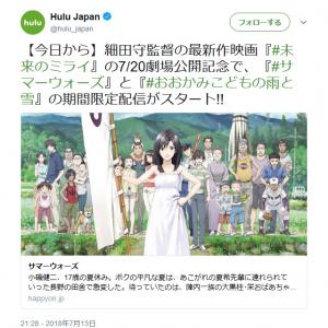細田守監督『未来のミライ』公開記念! 『Hulu』で『サマーウォーズ』『おおかみこどもの雨と雪』期間限定配信スタート