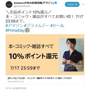 【Amazonプライムデー】 本・コミック・雑誌すべての「本」が全品ポイント10%還元!